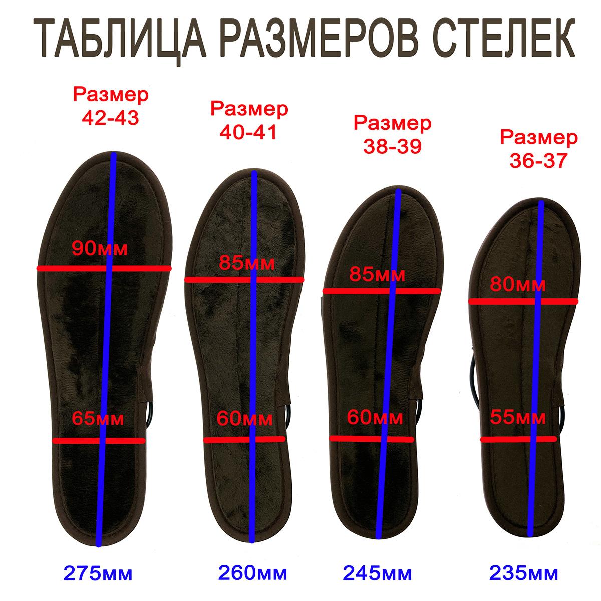 Стельки для обуви Ins-2 Espada с подогревом через USB, р-р 42-43