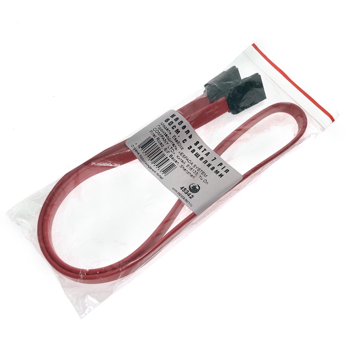 Кабель SATА 7 Pin 60см с защелками Espada Esa60cz / интерфейсный кабель /